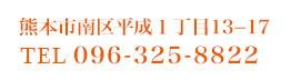 無垢生活住宅の電話番号