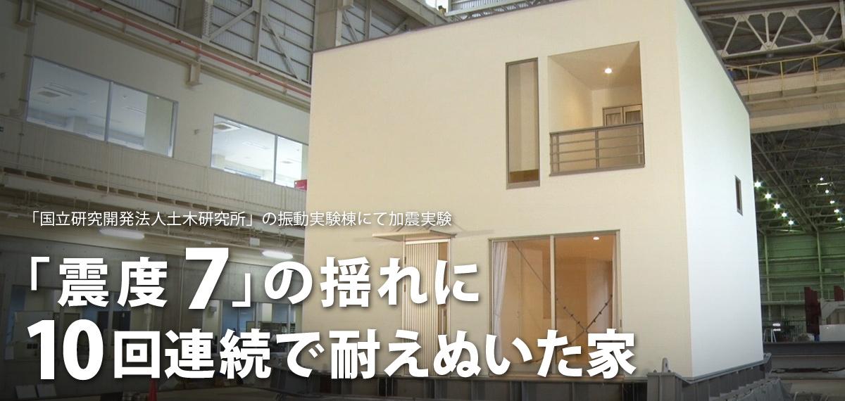 地震 に 強い ハウス メーカー